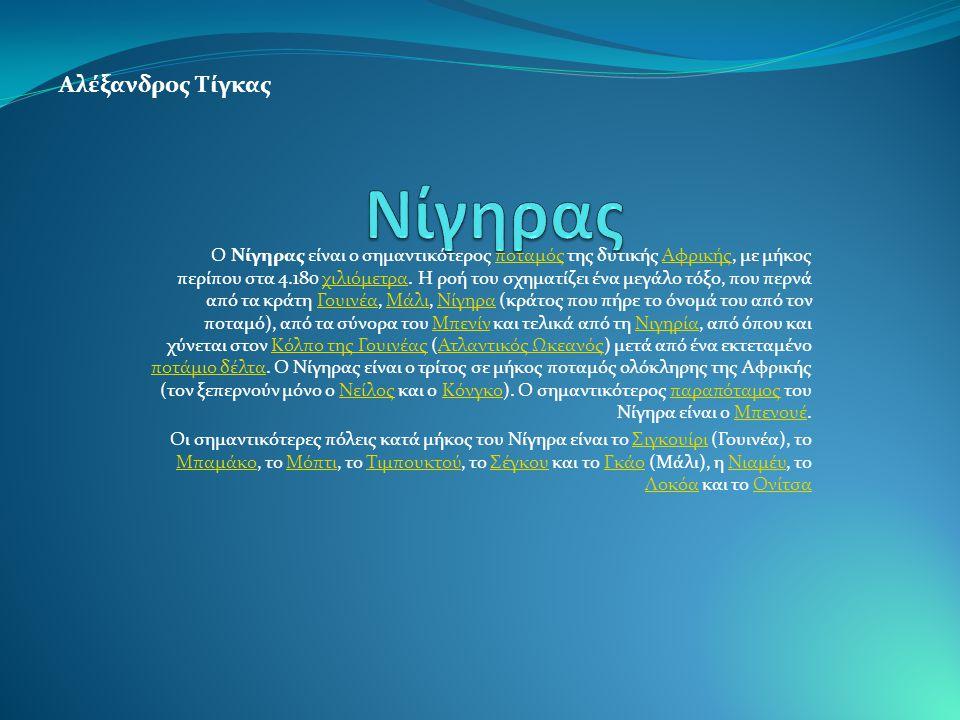 Νίγηρας Αλέξανδρος Τίγκας