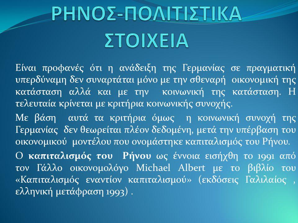 ΡΗΝΟΣ-ΠΟΛΙΤΙΣΤΙΚΑ ΣΤΟΙΧΕΙΑ