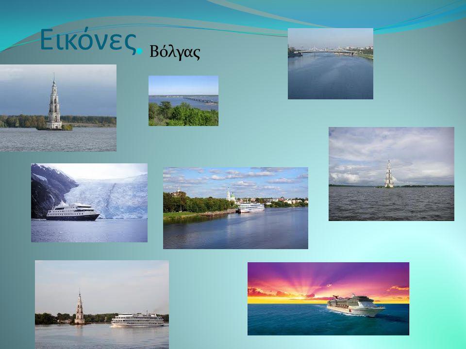 Εικόνες Βόλγας