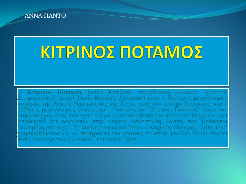 KΙΤΡΙΝΟΣ ΠΟΤΑΜΟΣ ANNA ΠΑΝΤΟ
