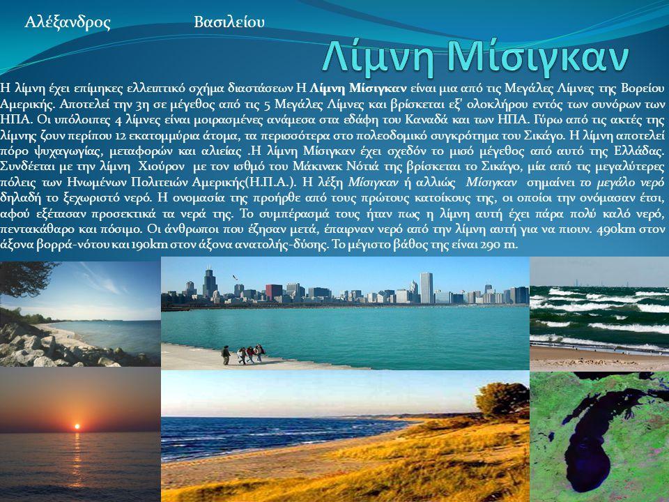 Λίμνη Μίσιγκαν Αλέξανδρος Βασιλείου