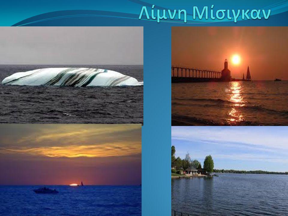 Λίμνη Μίσιγκαν