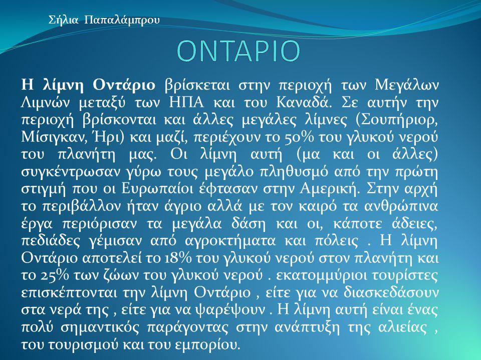 Σήλια Παπαλάμπρου ΟΝΤΑΡΙΟ.