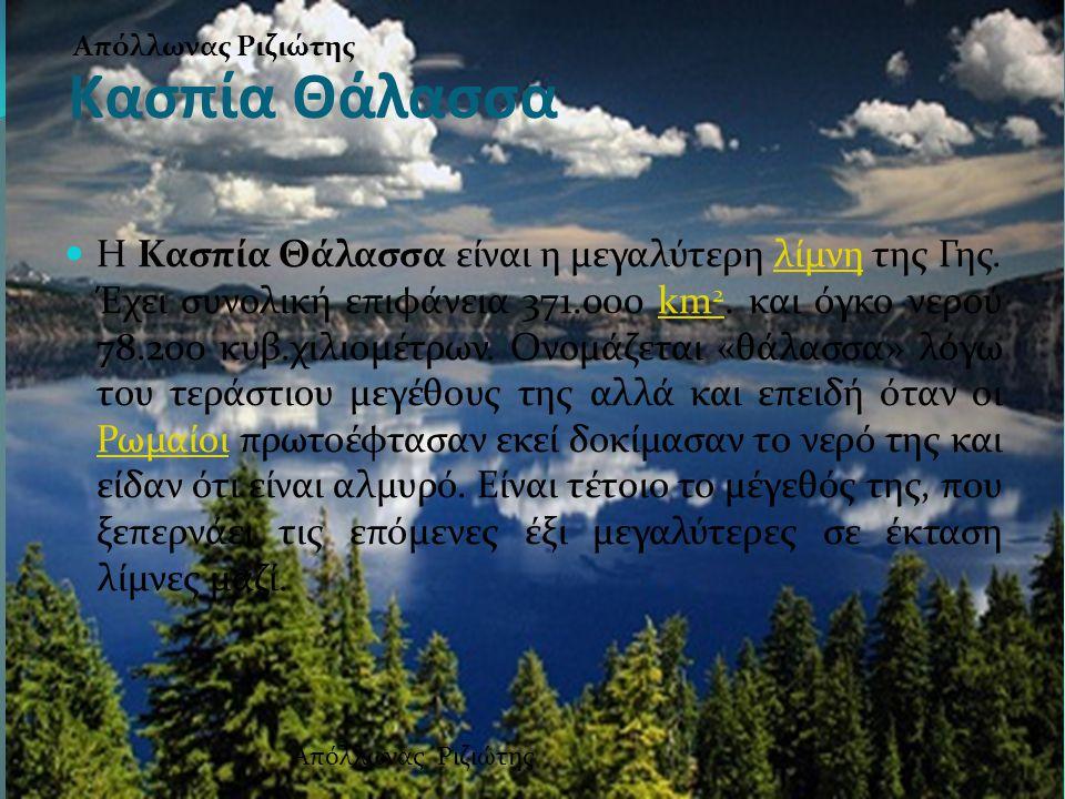 Απόλλωνας Ριζιώτης Κασπία Θάλασσα.