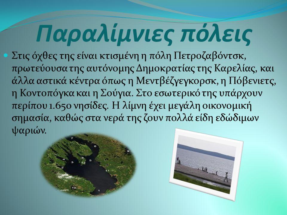 Παραλίμνιες πόλεις