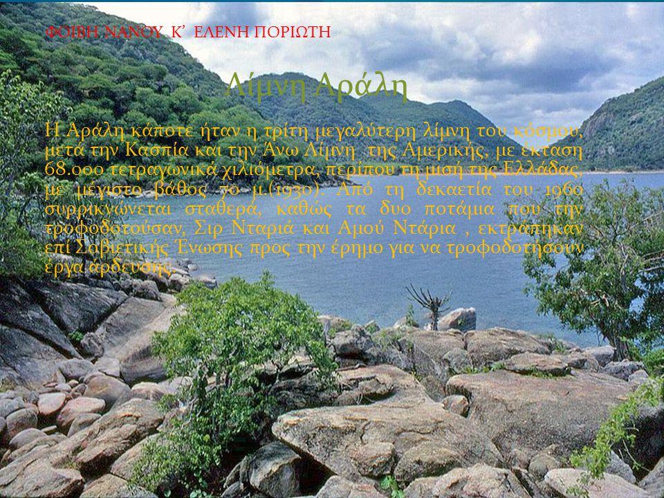 Λίμνη Αράλη Λίμνη Αράλη