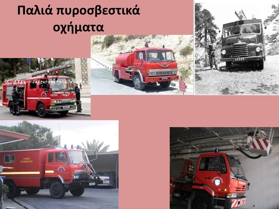 Παλιά πυροσβεστικά οχήματα