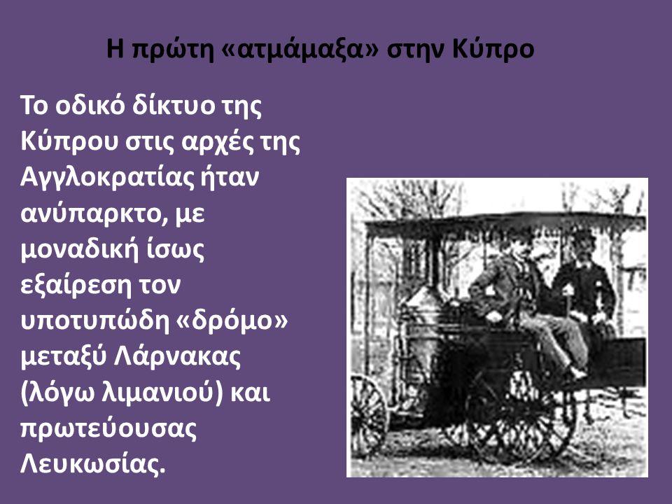 Η πρώτη «ατμάμαξα» στην Κύπρο