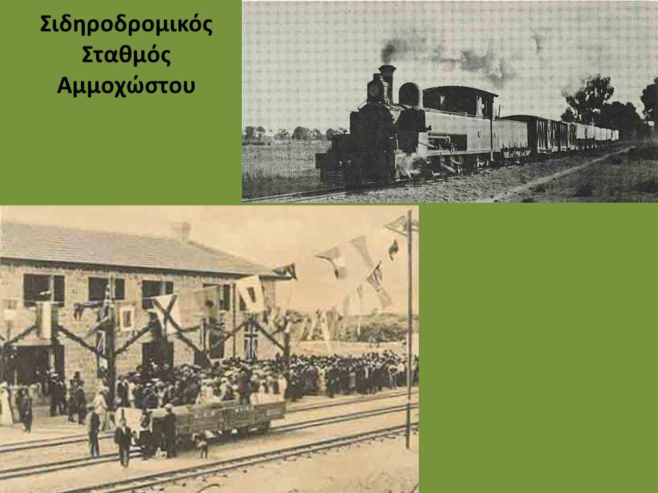 Σιδηροδρομικός Σταθμός Αμμοχώστου