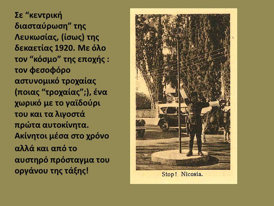 Σε κεντρική διασταύρωση της Λευκωσίας, (ίσως) της δεκαετίας 1920
