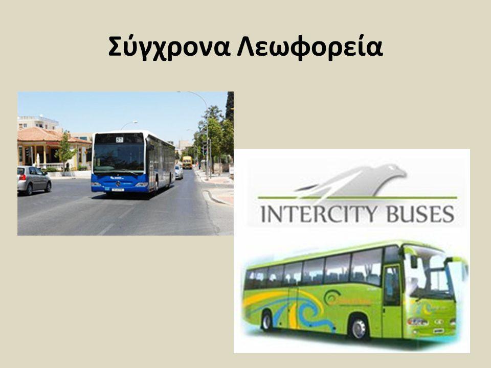 Σύγχρονα Λεωφορεία