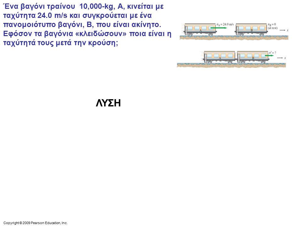 Ένα βαγόνι τραίνου 10,000-kg, A, κινείται με ταχύτητα 24