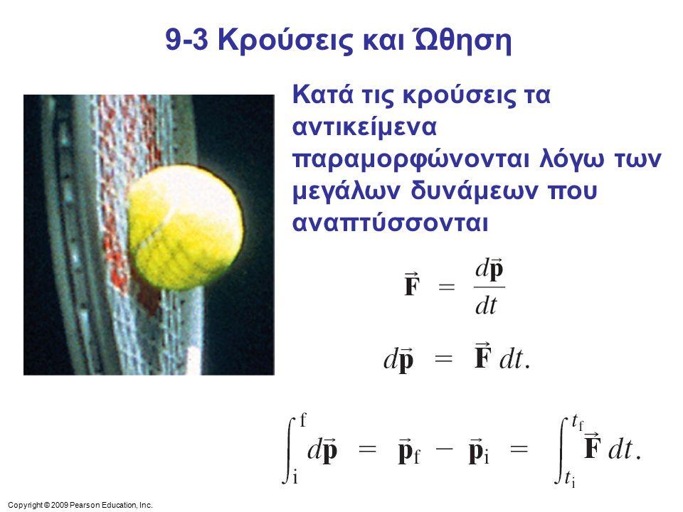 9-3 Κρούσεις και Ώθηση Κατά τις κρούσεις τα αντικείμενα παραμορφώνονται λόγω των μεγάλων δυνάμεων που αναπτύσσονται.