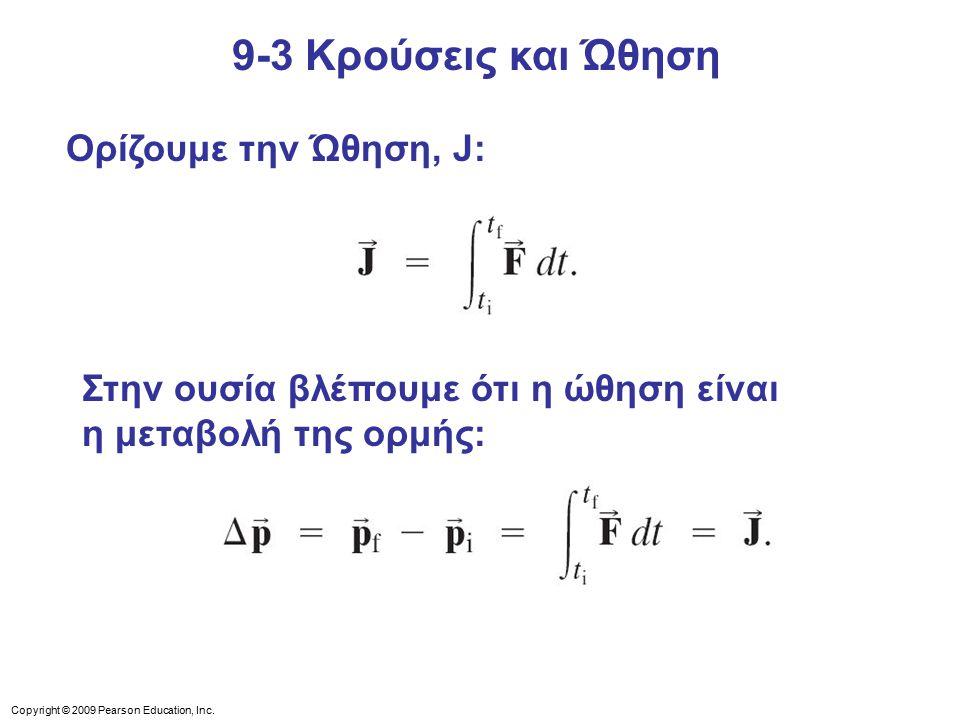 9-3 Κρούσεις και Ώθηση Ορίζουμε την Ώθηση, J: