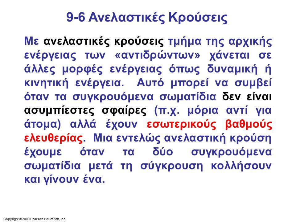 9-6 Ανελαστικές Κρούσεις