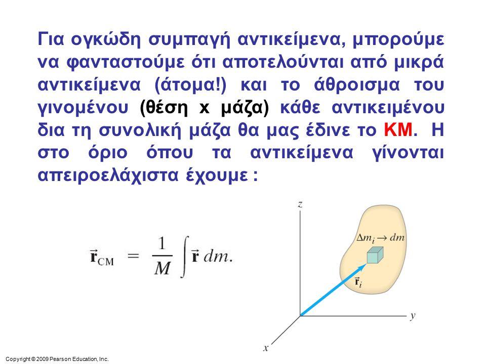 Για ογκώδη συμπαγή αντικείμενα, μπορούμε να φανταστούμε ότι αποτελούνται από μικρά αντικείμενα (άτομα!) και το άθροισμα του γινομένου (θέση x μάζα) κάθε αντικειμένου δια τη συνολική μάζα θα μας έδινε το ΚΜ. Η στο όριο όπου τα αντικείμενα γίνονται απειροελάχιστα έχουμε :