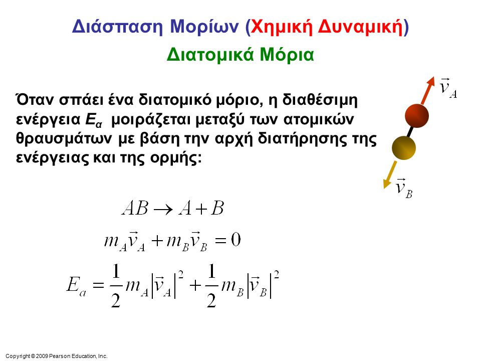 Διάσπαση Μορίων (Χημική Δυναμική)