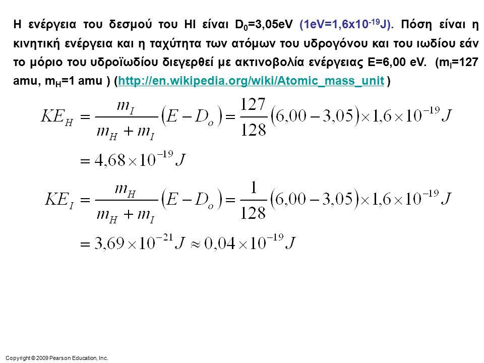 Η ενέργεια του δεσμού του HI είναι D0=3,05eV (1eV=1,6x10-19J)