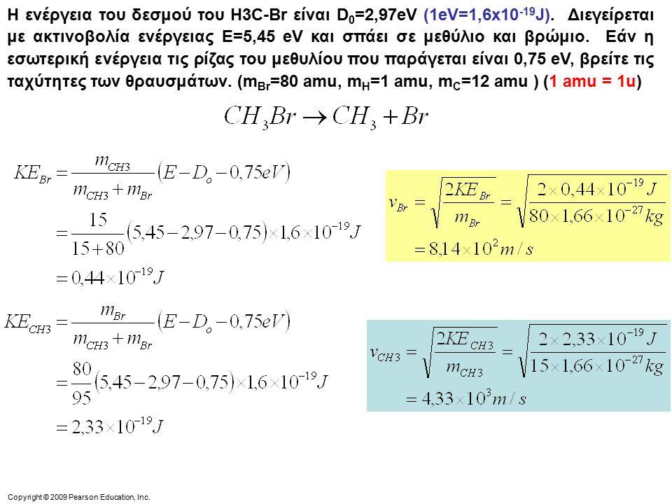 Η ενέργεια του δεσμού του H3C-Br είναι D0=2,97eV (1eV=1,6x10-19J)