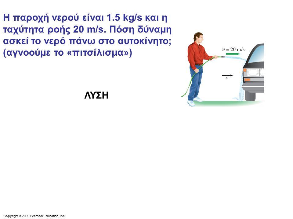 Η παροχή νερού είναι 1. 5 kg/s και η ταχύτητα ροής 20 m/s