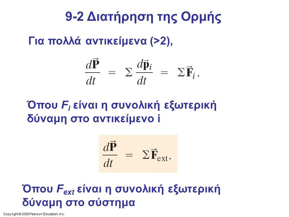 9-2 Διατήρηση της Ορμής Για πολλά αντικείμενα (>2),