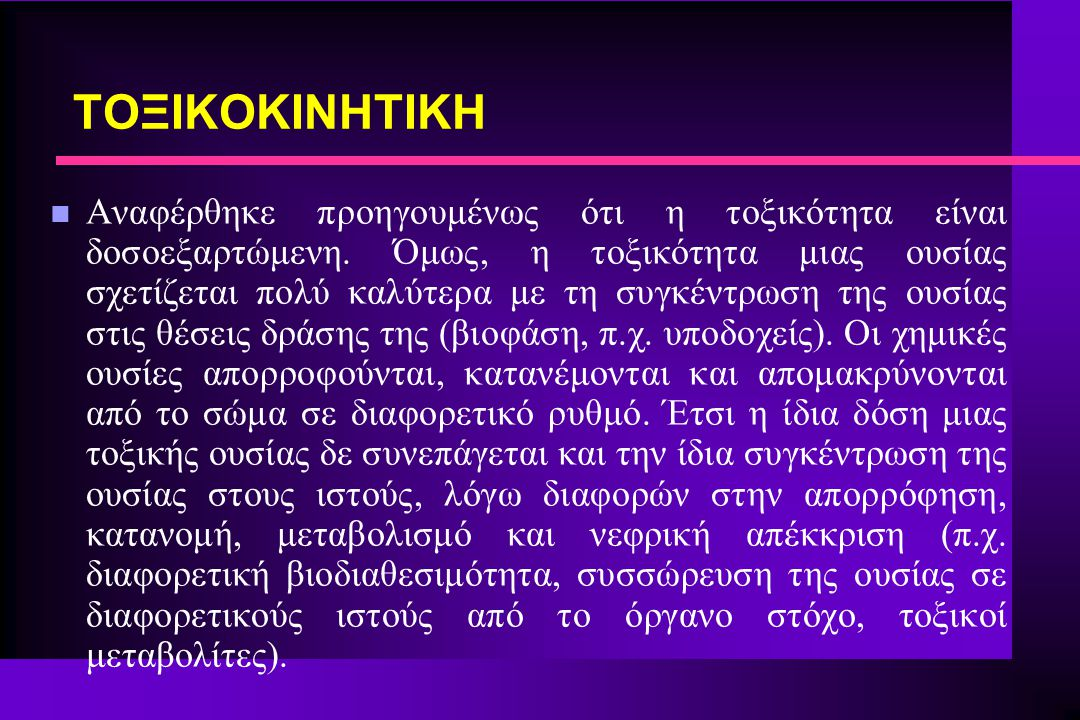 ΤΟΞΙΚΟΚΙΝΗΤΙΚΗ