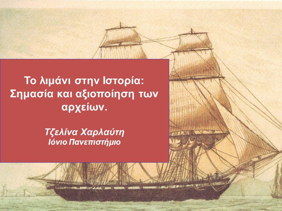 Το λιμάνι στην Ιστορία: Σημασία και αξιοποίηση των αρχείων.