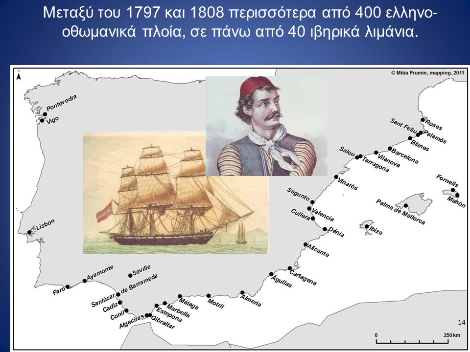 Μεταξύ του 1797 και 1808 περισσότερα από 400 ελληνο-οθωμανικά πλοία, σε πάνω από 40 ιβηρικά λιμάνια.