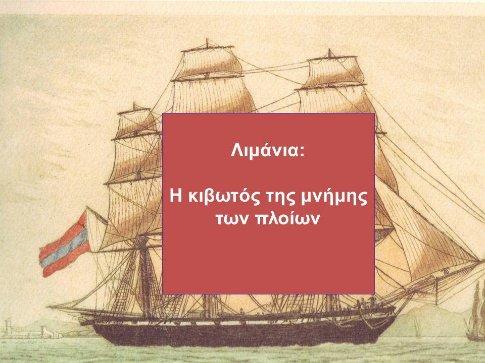Η κιβωτός της μνήμης των πλοίων