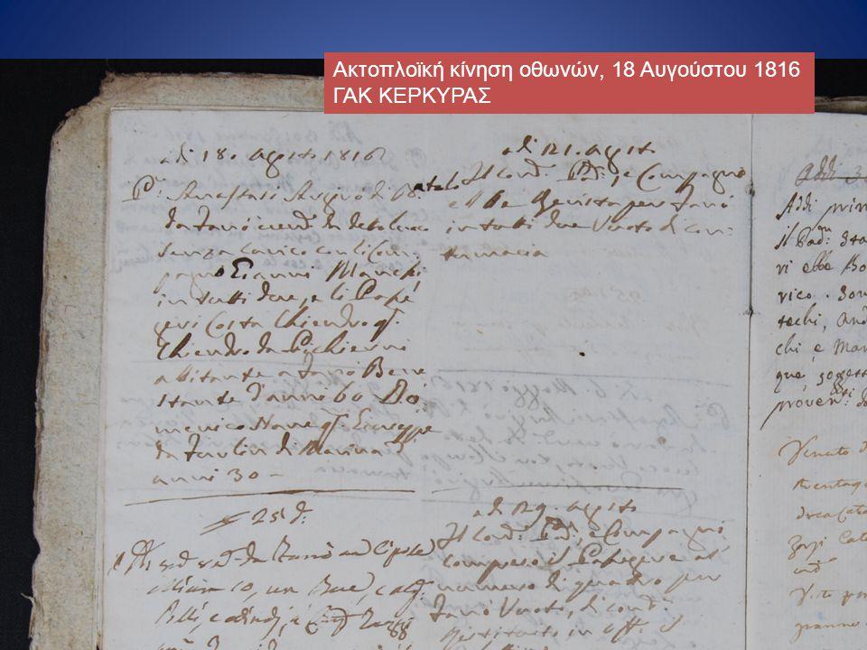 Ακτοπλοϊκή κίνηση οθωνών, 18 Αυγούστου 1816