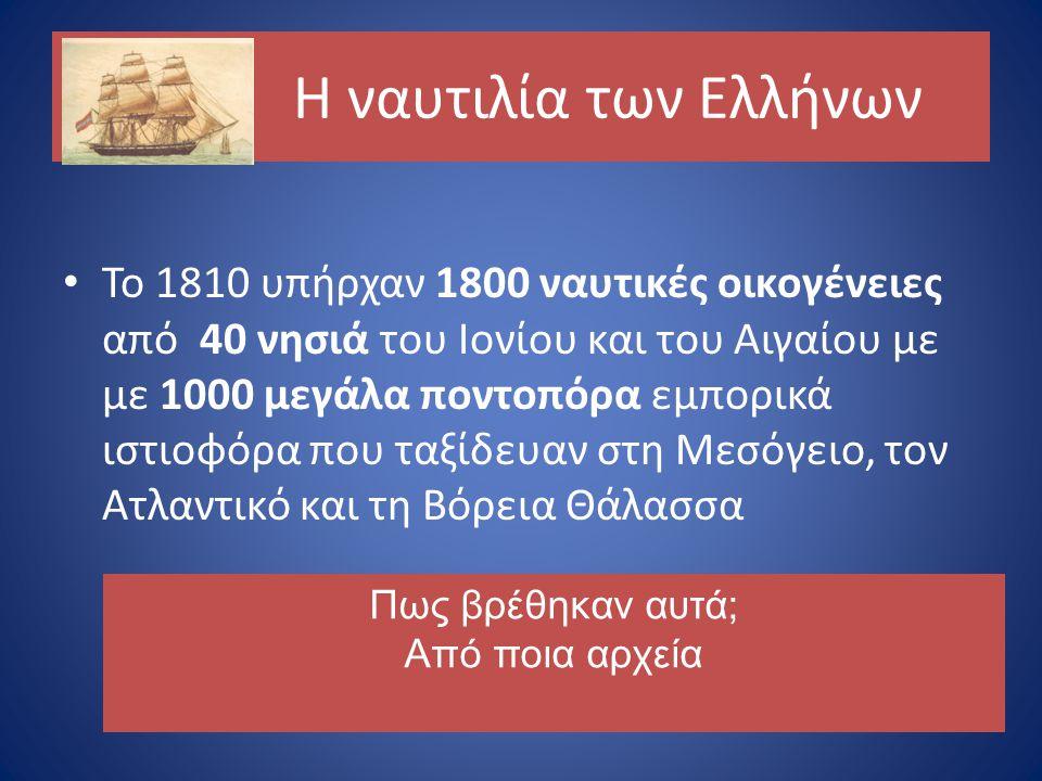 Η ναυτιλία των Ελλήνων