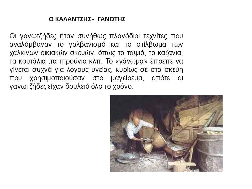 Ο ΚΑΛΑΝΤΖΗΣ - ΓΑΝΩΤΗΣ