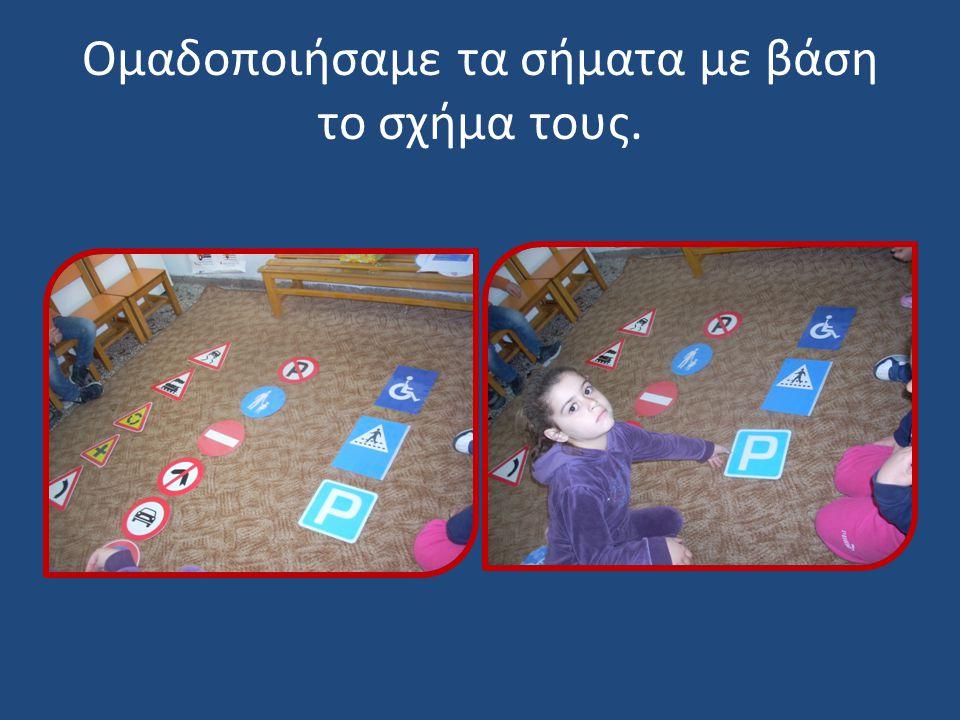 Ομαδοποιήσαμε τα σήματα με βάση το σχήμα τους.