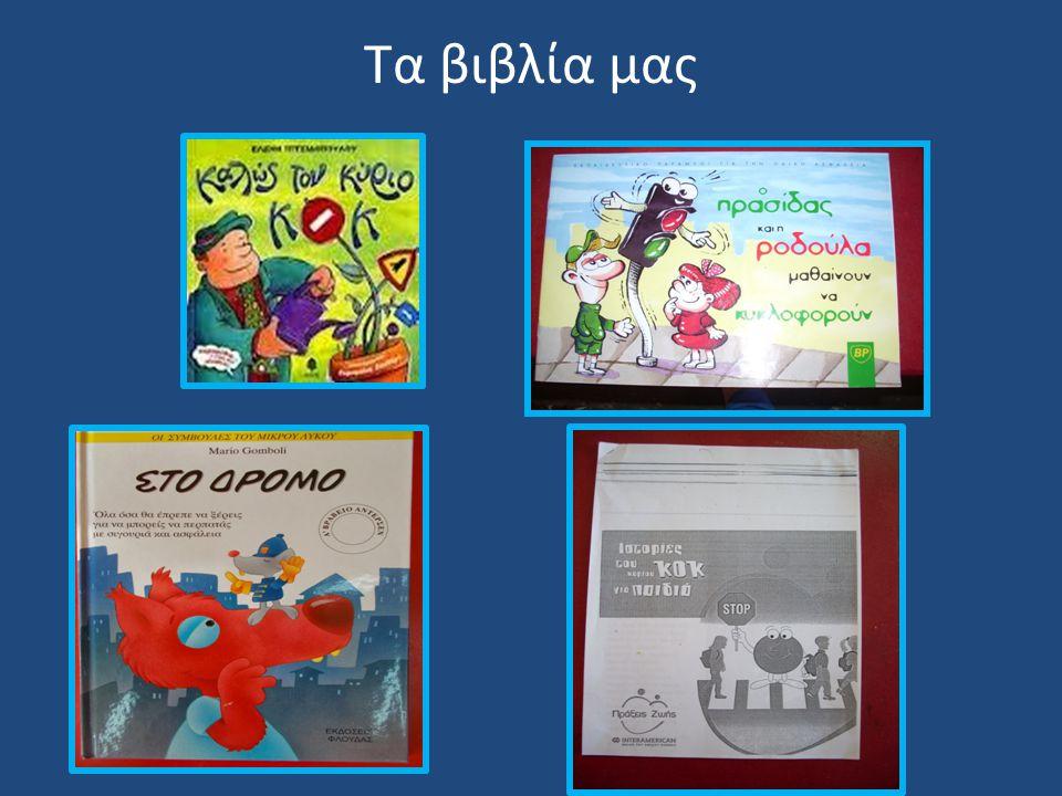 Tα βιβλία μας