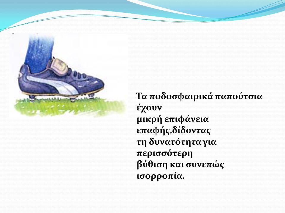 Τα ποδοσφαιρικά παπούτσια έχουν