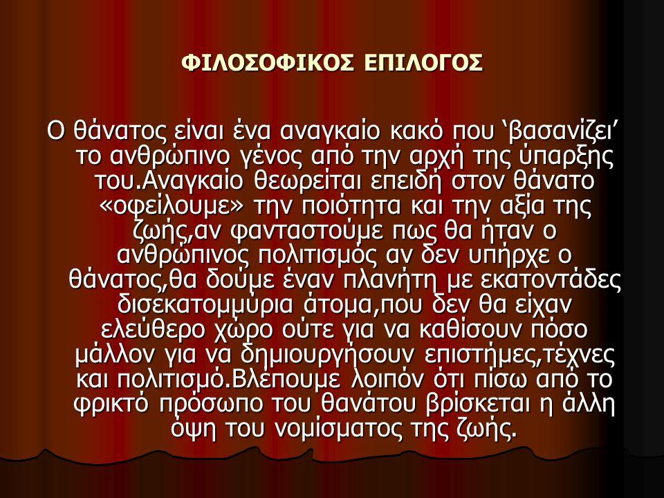 ΦΙΛΟΣΟΦΙΚΟΣ ΕΠΙΛΟΓΟΣ