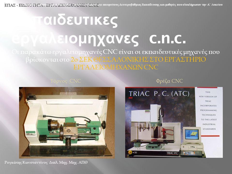 Εκπαιδευτικες eργαλειομηχανες c.n.c.