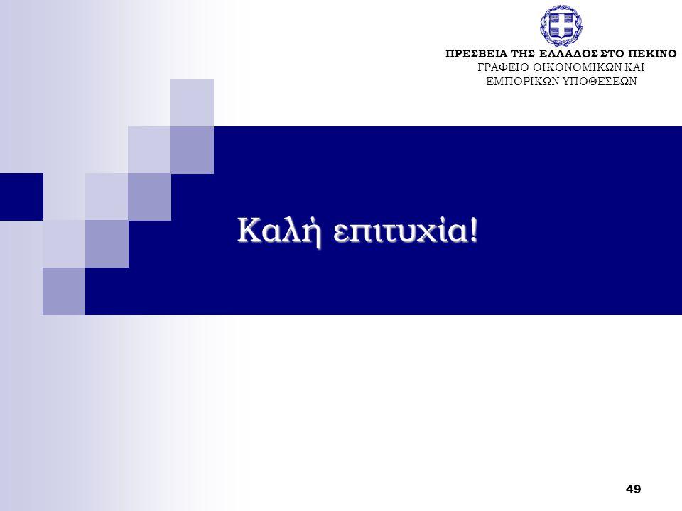 ΠΡΕΣΒΕΙΑ ΤΗΣ ΕΛΛΑΔΟΣ ΣΤΟ ΠΕΚΙΝΟ