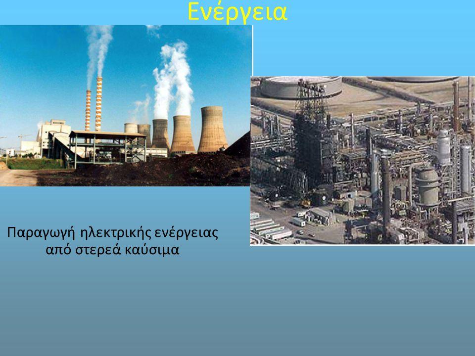 Παραγωγή ηλεκτρικής ενέργειας από στερεά καύσιμα