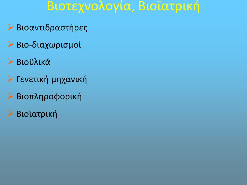 Βιοτεχνολογία, Βιοϊατρική