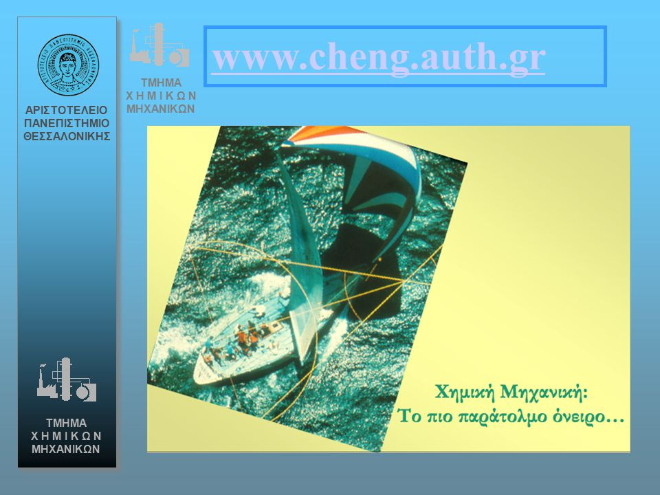 www.cheng.auth.gr ΤΜΗΜΑ Χ Η Μ Ι Κ Ω Ν ΜΗΧΑΝΙΚΩΝ ΑΡΙΣΤΟΤΕΛΕΙΟ