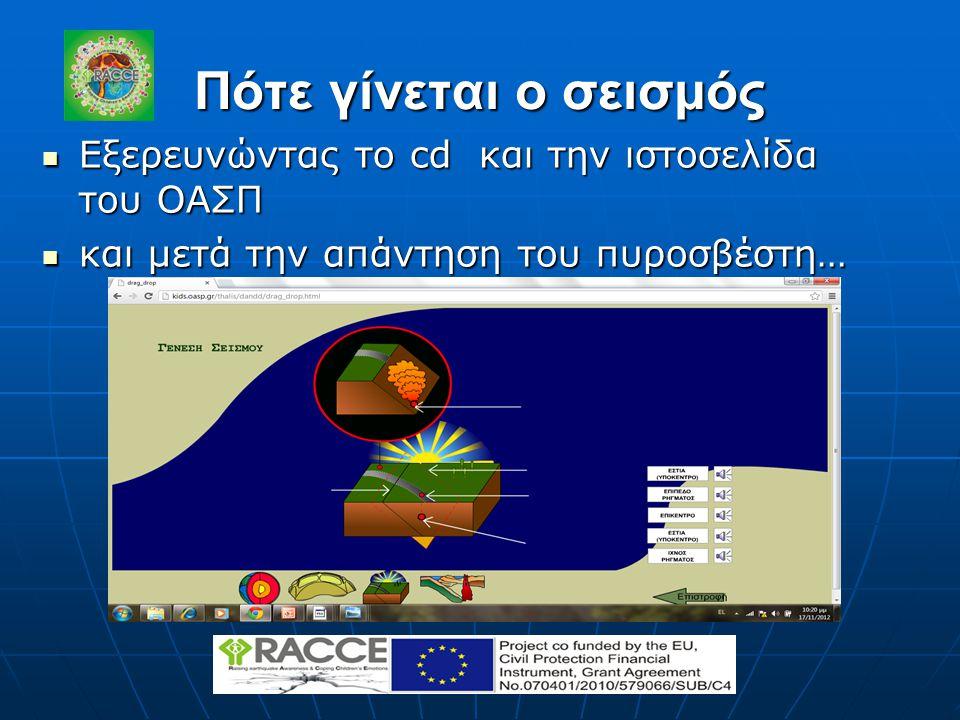 Πότε γίνεται ο σεισμός Εξερευνώντας το cd και την ιστοσελίδα του ΟΑΣΠ