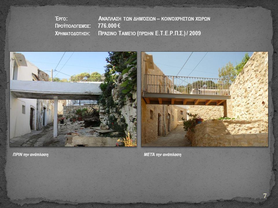 Έργο: Ανάπλαση των δημόσιων – κοινόχρηστων χώρων