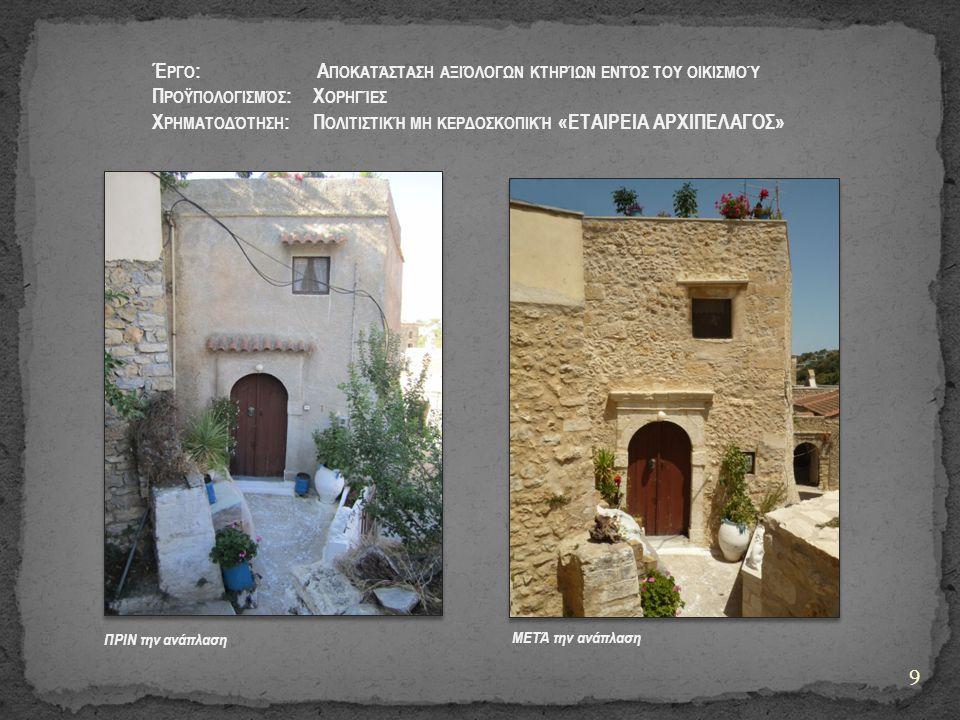 Έργο: Αποκατάσταση αξιόλογων κτηρίων εντός του οικισμού