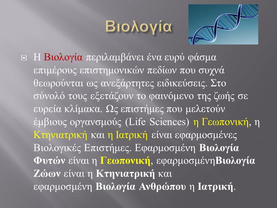 Βιολογία