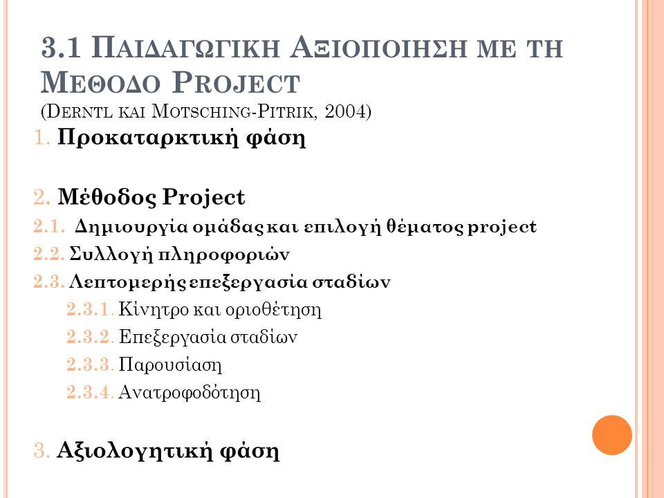 3.1 Παιδαγωγικη Αξιοποιηςη με τη Μεθοδο Project (Derntl και Motsching-Pitrik, 2004)