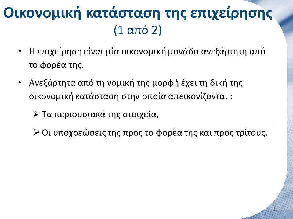 Οικονομική κατάσταση της επιχείρησης (2 από 2)
