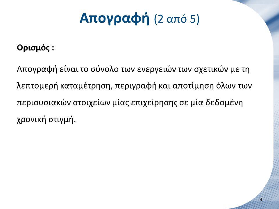 Απογραφή (3 από 5) Χαρακτηριστικά : Λεπτομερής καταμέτρηση,