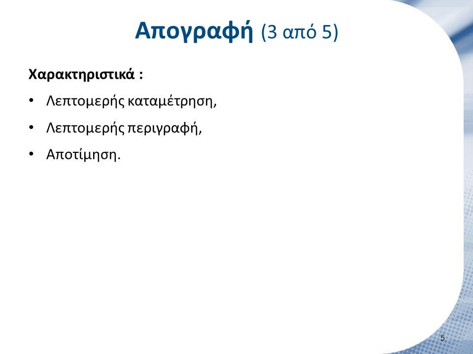 Απογραφή (4 από 5) Διακρίσεις : Ανάλογα με το χρόνο σύνταξης :