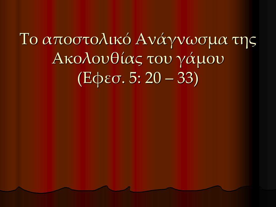 Το αποστολικό Ανάγνωσμα της Ακολουθίας του γάμου (Εφεσ. 5: 20 – 33)